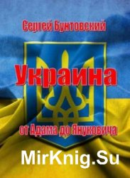 Украина от Адама до Януковича