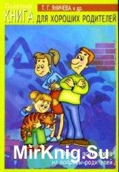 Полезная книга для хороших родителей: Ответы психологов на вопросы родителе ...