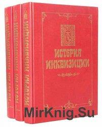 История инквизиции (в 3 томах)
