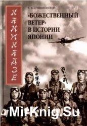 """Камикадзе. """"Божественный ветер"""" в истории Японии"""