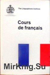Лингафонный курс французского языка