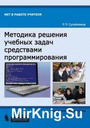 Методика решения учебных задач средствами программирования
