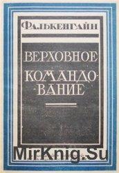 Верховное командование 1914-1916 в его важнейших решениях