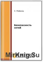 Безопасность сетей (2-е изд.)