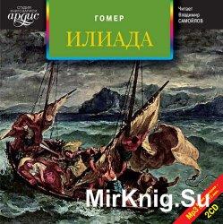 Илиада (аудиокнига) читает В. Самойлов