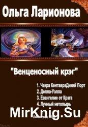 Венценосный крэг (тетралогия в одном томе)