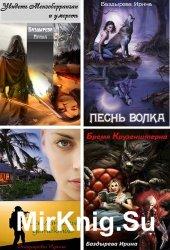 Баздырева Ирина  - Собрание из 6 произведений