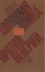 """""""Холодная война"""" против Венгрии. 1956"""