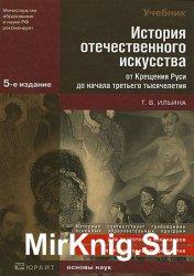 История отечественного искусства от Крещения Руси до начала третьего тысяче ...