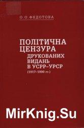 Політична цензура друкованих видань в УСРР-УРСР (1917-1990 рр.)