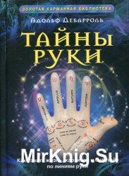 Тайны руки