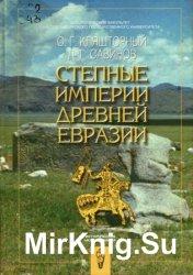 Степные империи древней Евразии