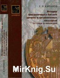 История приграничных с Китаем древних и средневековых государств (от гуннов ...