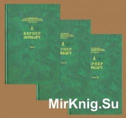 Зомбарт В. Собрание сочинений в 3 томах. Тт.1-3