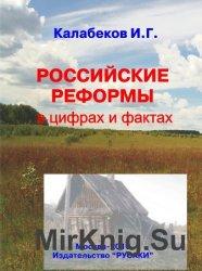 Российские реформы в цифрах и фактах. (Изд. второе, пер. и доп.)