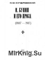 И. А. Бунин и его проза (1887-1917)