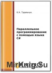 Параллельное программирование с помощью языка C# (2-е изд.)