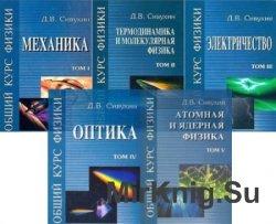Общий курс физики (в 5 томах)