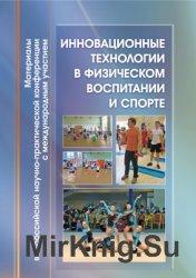 Инновационные технологии в физическом воспитании и спорте