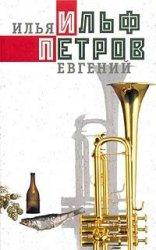 Ильф И., Петров Е. Сборник произведений (25 книг)