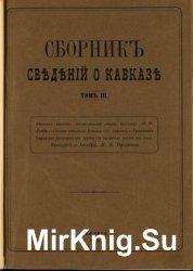Сборник сведений о Кавказе. Том 3