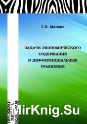 Задачи экономического содержания и дифференциальные уравнения