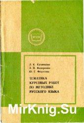 Тематика курсовых работ по методике русского языка