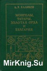 Монголы, татары, Золотая Орда и Булгария.