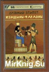 Древний Египет: женщины-фараоны