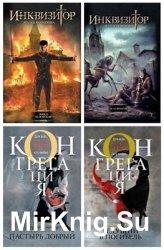 Попова Н. А. - Собрание сочинений (8 книг)