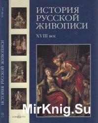 История русской живописи в 12 томах. XVIII век (Том 2)