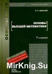 Основы высшей математики (7-е изд.)