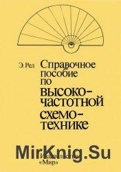 Справочное пособие по высокочастотной схемотехнике: cхемы, блоки, 50-омная  ...