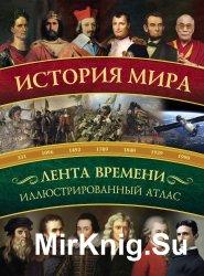 История мира: иллюстрированный атлас