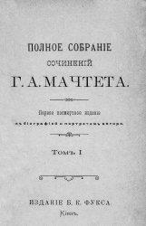 Полное собрание сочинений Г.А. Мачтета (в двенадцати томах)