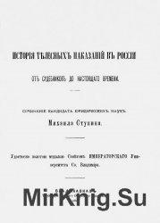 История телесных наказаний в России от судебников до настоящего времени