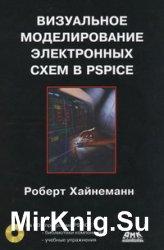 Визуальное моделирование электронных схем в PSPICE