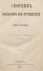 Сборник рассказов из путешествий и быта народов