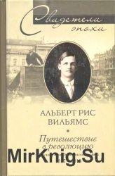 Путешествие в революцию. Россия в огне Гражданской войны. 1917-1918.