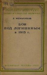 Бои под Логишиным в 1915 г.