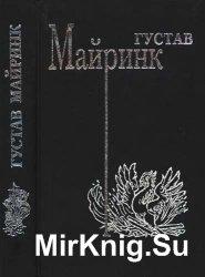 Майринк Г. - Избранные произведения в 3 томах