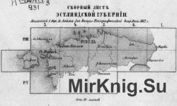 Военно-топографическая карта Эстляндской губернии