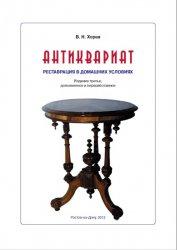 Антиквариат. Реставрация в домашних условиях (3-е изд.)
