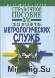 Справочное пособие для специалистов метрологических служб