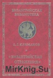 Византийские отражения в сфрагистике
