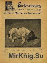 "Архив журнала ""Светлячок"" за 1908 год (21 номер)"