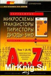 Зарубежные микросхемы, транзисторы, тиристоры, диоды + SMD. том 1 (A-R). Сп ...