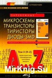 Зарубежные микросхемы, транзисторы, тиристоры, диоды + SMD. том 2 (R-Z). Сп ...