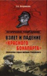 """Взлет и падение """"красного Бонапарта"""". Трагическая судьба маршала Тухачевс ..."""