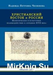 Христианский Восток и Россия. Политическое и культурное взаимодействие в се ...
